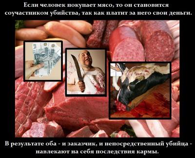 мясоедение  преступление